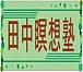 田中瞑想塾