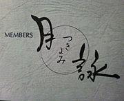 月詠 in姫路