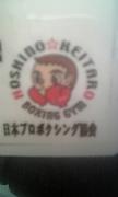 コパン星野敬太郎ボクシングジム