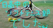 日高中のソフトテニス部でした