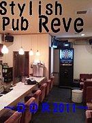 Duel Darts Reve
