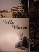 平成18年度中川西中卒業生