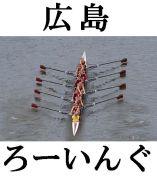 広島ローイング