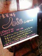 洋食居酒屋Joieなんてどう?