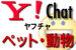 Yahoo!チャット ペット部屋