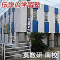 英数研南校(福岡県久留米市)
