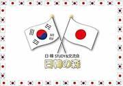 日韓「STUDY&交流会」 日韓の森