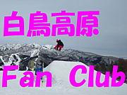 白鳥高原FanClub