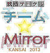 【就活】チーム☆Mirror関西2013