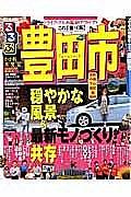 豊田市奥さま情報発信基地