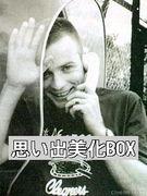 思い出は思い出美化BOXに投入