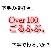 OVER100ゴルフ部