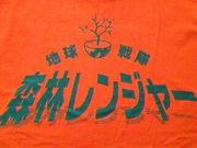 '06森林レンジャー