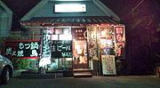 居酒屋 『美山食堂』 が好き
