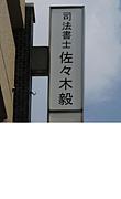 鴻池新田駅前の佐々木毅司法書士