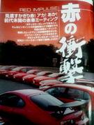 赤いスポーツカー 埼玉支部