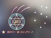 銀河の一滴(ひとしずく)♪