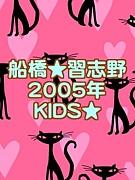 船橋☆習志野2005年KIDS★
