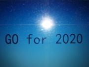 2020年みんなの夢