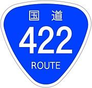 国道422号