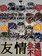 ★金玉戦隊玉レンジャー★