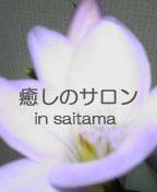 癒しのサロン in埼玉県