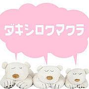 【ニトリ】ダキマクラシロクマ