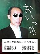 井草元3-A MITSUSHIクラス