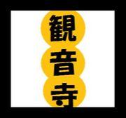 銘菓「観音寺」