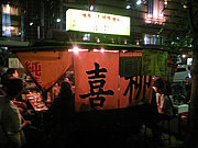 博多っ子純情屋台「喜柳」