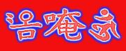 梵字真言研究所