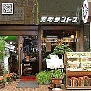 元町サントス(純喫茶)