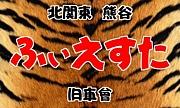 北関東旧車會 〜FIESTA〜