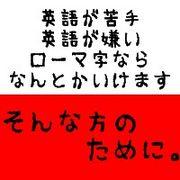 英語嫌いです