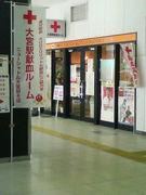 大宮献血ルーム