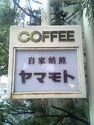 coffee shop YAMAMOTO