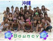 ☆bouncy☆