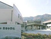 真田中学校