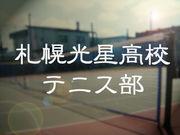 札幌光星高校テニス部