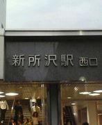 新所沢駅 西口
