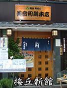 ♡魅惑の寿司部♡