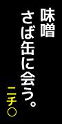 キリスト看板(北海道
