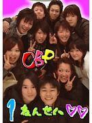 2006年度入学 OBP生