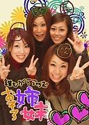 B-GIRLS〜関東限定〜