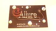 *Allure*