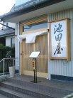 鮨・季節料理 池田屋