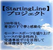 ネットラジオ【StartingLine】