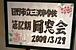 三沢中12期会(S48〜S49生)