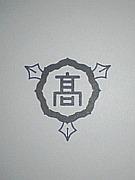 福岡県立八幡高校61期卒業生