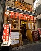 神田 大衆酒場 なんしゅう家